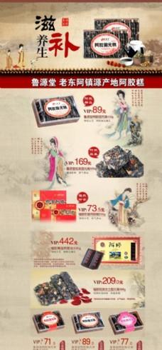 中秋节网店