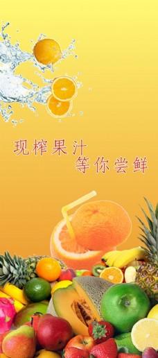 水果X展架