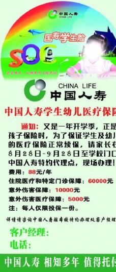 中国人寿学生险