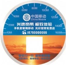 中国移动光纤