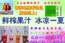 鲜榨果汁宣传喷绘