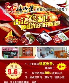 福祺道鱼餐厅