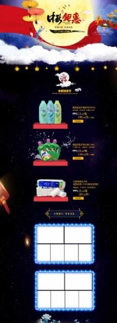 中秋节淘宝活动页面设计