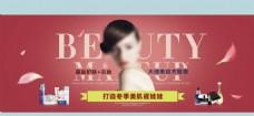 淘宝彩妆广告