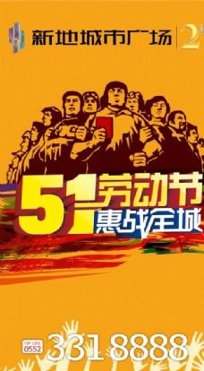 51劳动节