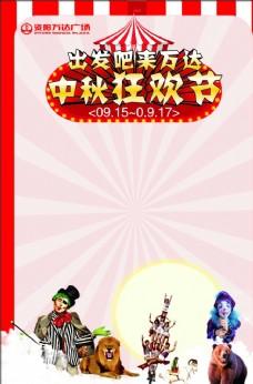 中秋 狂欢节