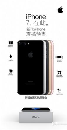 iPhone7预订海报