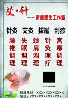 针灸展板 针灸图片 针灸疗法