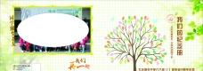 同学通讯录画册封面背景