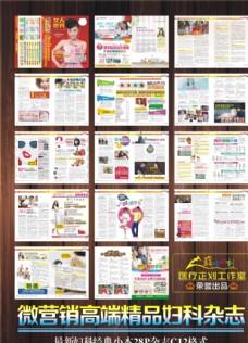 最新精品微营销妇科杂志