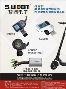 扭扭车  滑板车控制器