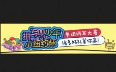 少儿英语教育培训banner