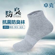 袜子主图海报