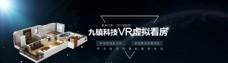 VR虚拟看房海报banner