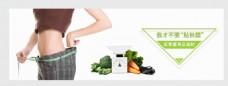 女性减肥健身海报banner