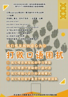 外语培训机构宣传海报