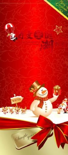 圣诞节促销X展架