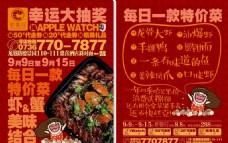 虾客行小龙虾宣传单页