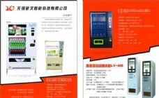自动售货机宣传单