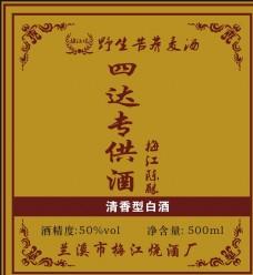梅江陈酿标签