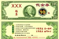 代金券 美元