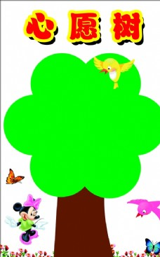 心愿树 小鸟  米老鼠  蝴蝶