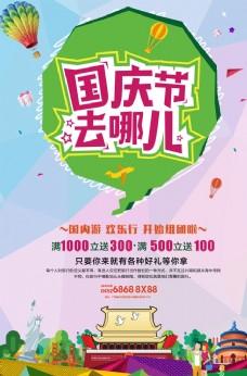 国庆节旅游海报