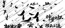 ps毛笔字体