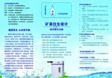 水珍净水机