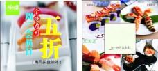 寿司会员宣传单