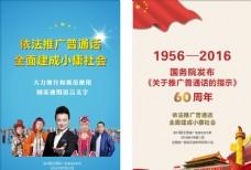 第19届全国推广普通话宣传周