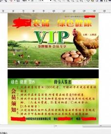 养鸡场农场VIP卡会员卡贵宾卡
