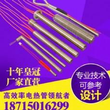 单端电热管主图
