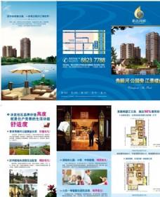 房地产广告
