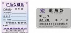 散热器产品合格证