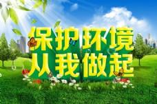 保護環境公益海報
