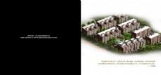 房地产画册