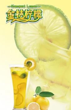 金桔柠檬饮料