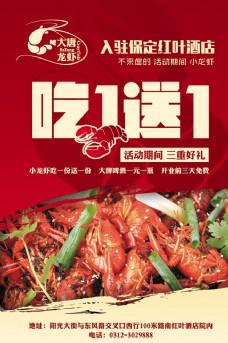 傳統簡約大紅小龍蝦餐飲單頁