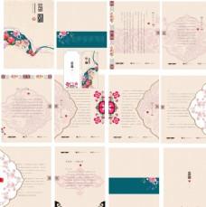蜀绣中国风宣传册
