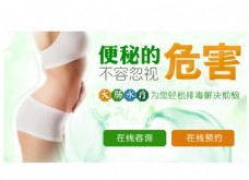 医疗 妇科专题 banner