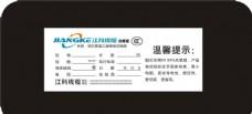 线缆合格证