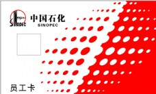 中国石化员工卡不干胶贴