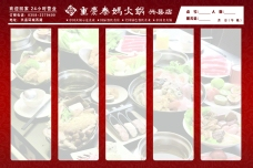 秦妈火锅菜单