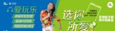 中国移动 手机 海报 单页