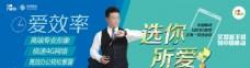 中国移动 手机 海报 单页 折