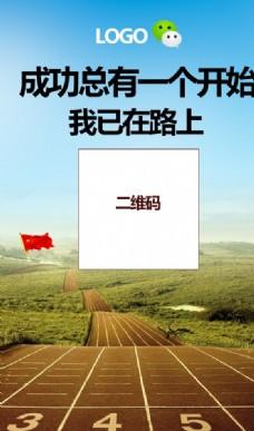 微商微信宣传推广海报