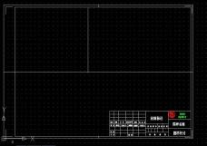 国家 标准 CAD 图框 模板