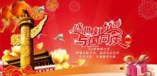 国庆传统海报