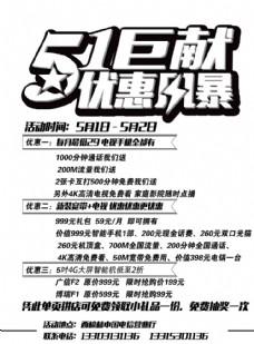中国电信黑白单页
